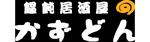 湘南台駅徒歩1分にある日本酒とうどんのお店居酒屋かずどん